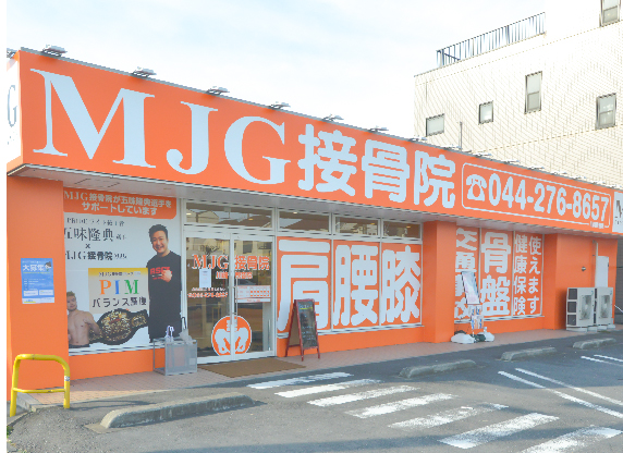 MJG接骨院グループ【大阪】