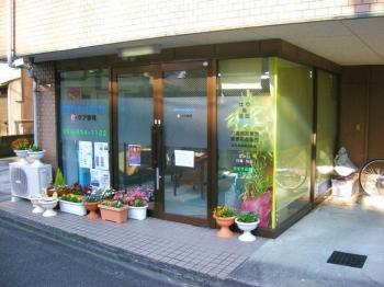 訪問マッサージセンター e-ケア静岡