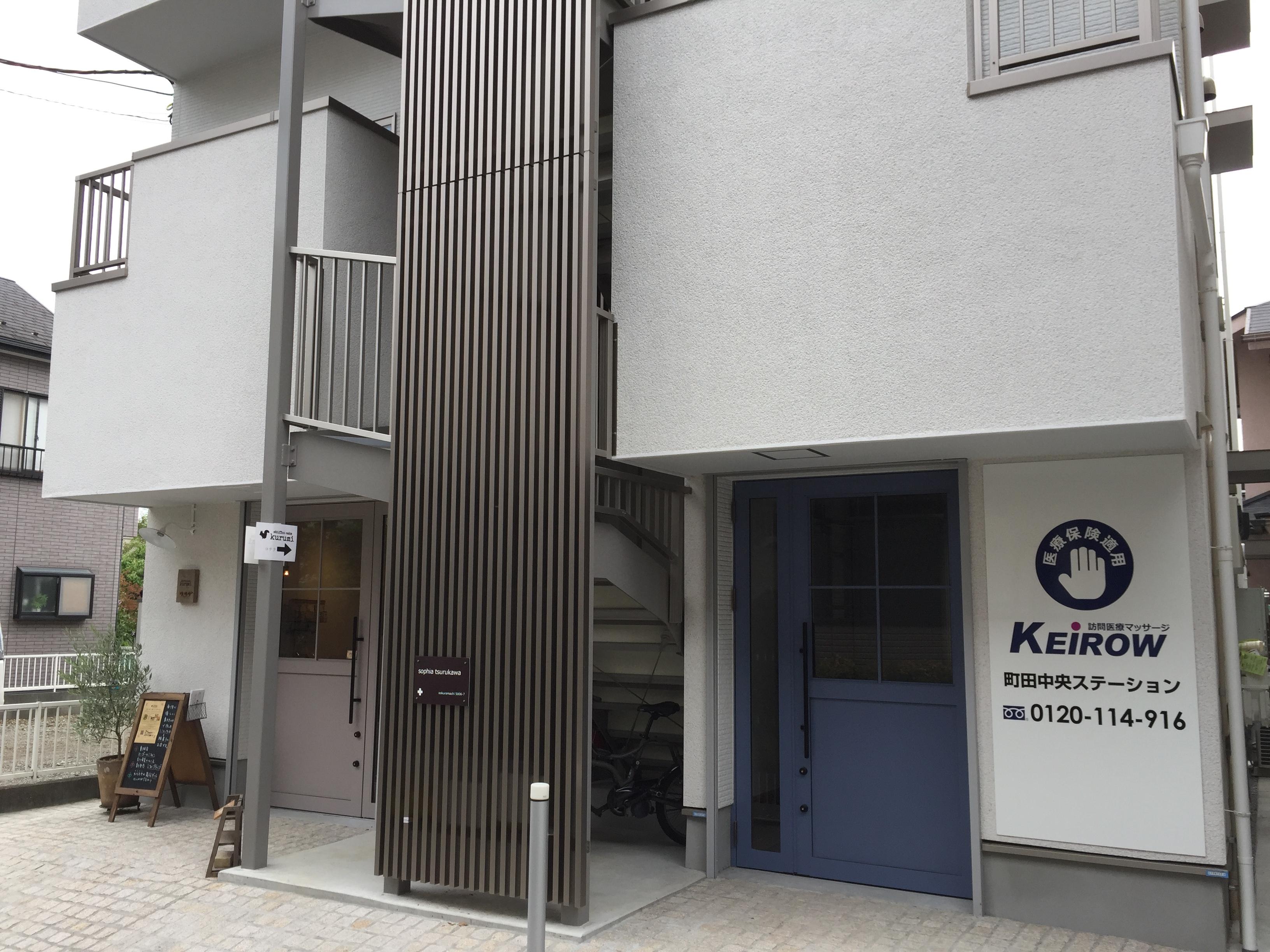 KEiROW町田中央ステーション