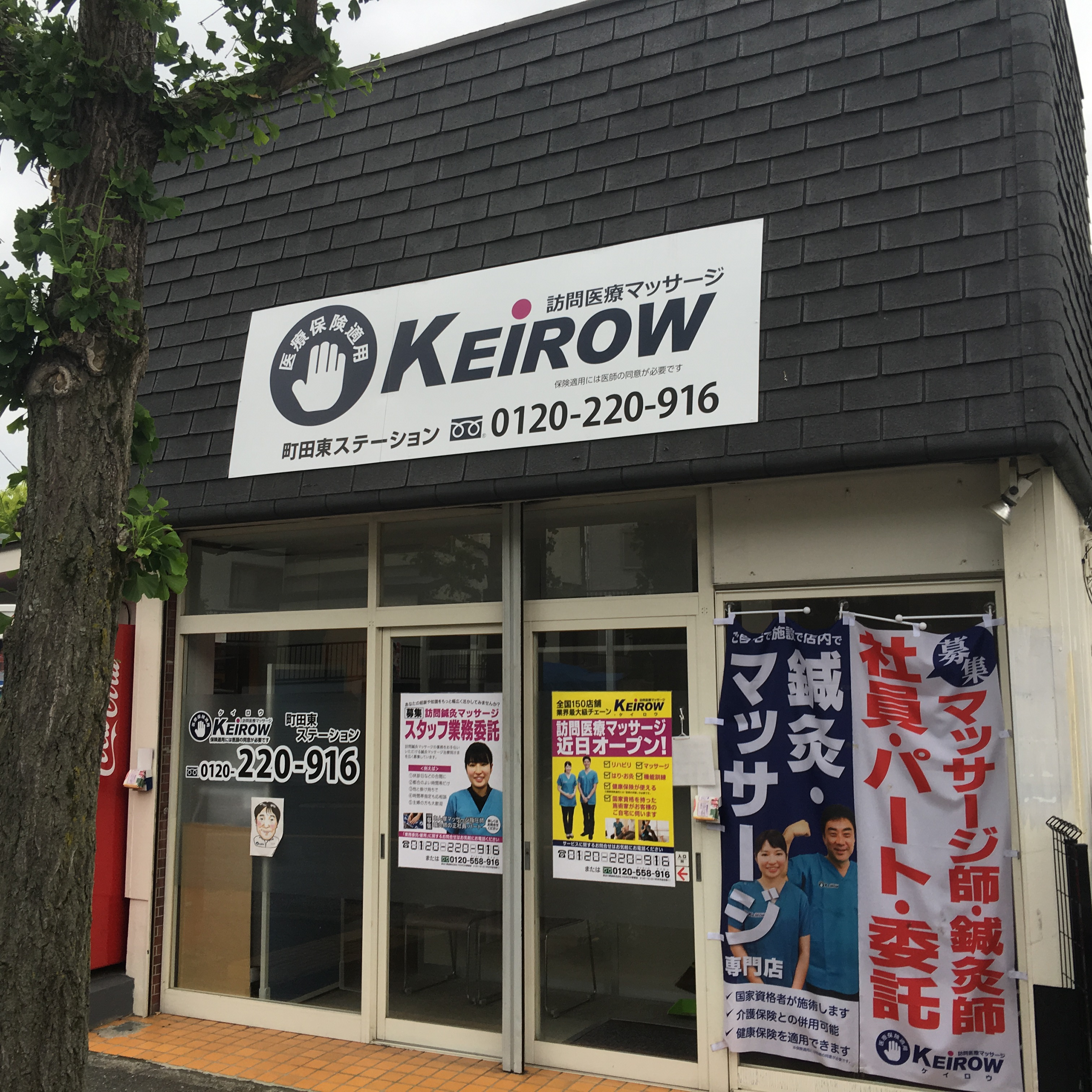 KEiROW町田東ステーション