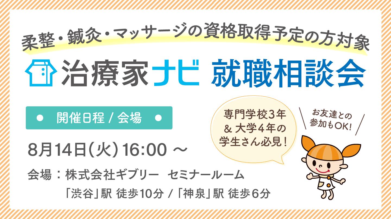 【8月14日 16時 開催!】治療家ナビ 就職相談会