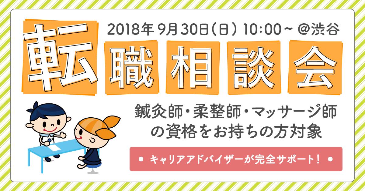 【9月30日(日)  開催】転職相談会