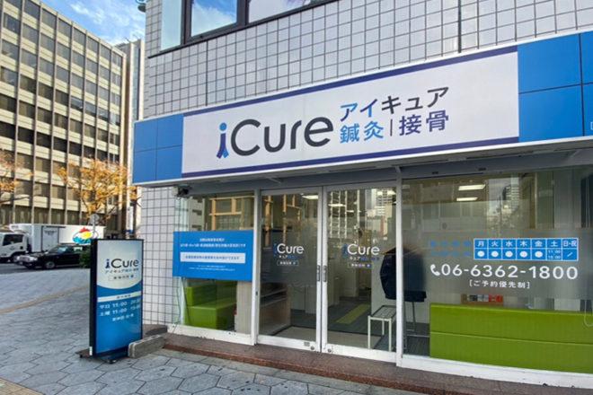 iCure鍼灸接骨院 東梅田