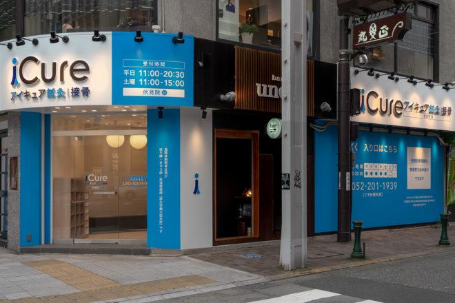 iCure鍼灸接骨院 伏見(名古屋)