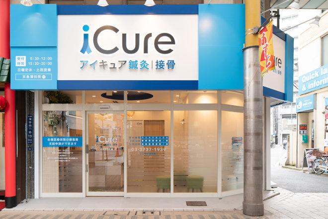iCure鍼灸接骨院 京急蒲田