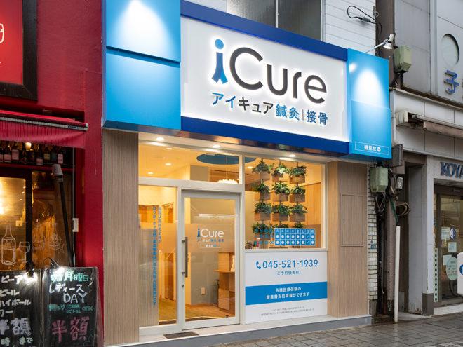 iCure鍼灸接骨院 鶴見