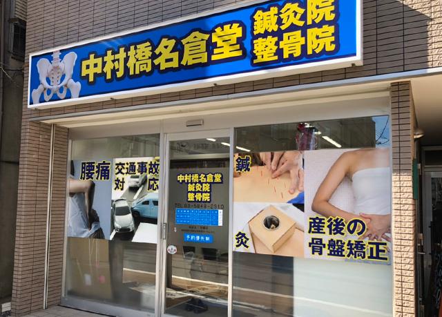 中村橋名倉堂鍼灸整骨院(株式会社リーフ)