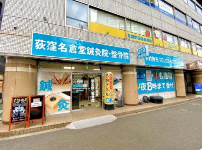 荻窪名倉堂鍼灸整骨院(株式会社リーフ)